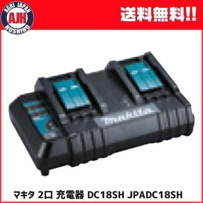 マキタ 2口 充電器 DC18SH(JPADC18SH)
