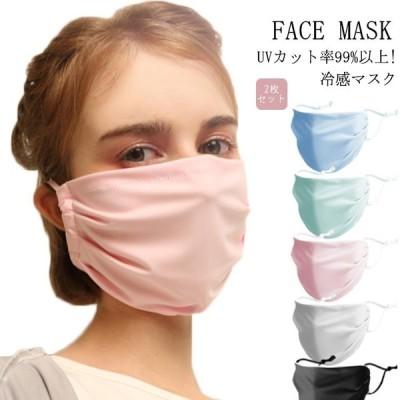送料無料2枚セット ひんやり マスク 日焼け防止 マスク UVカット 冷感 マスク 夏用 洗える 涼しい クール 薄手
