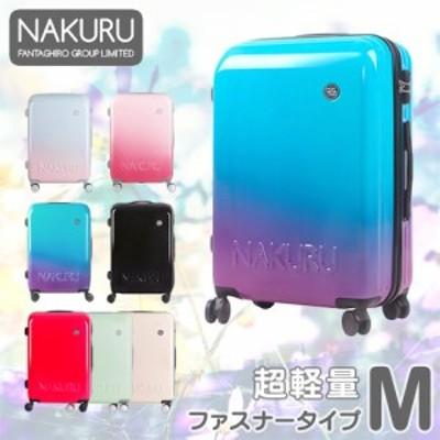 NAKURU キャリーバッグ Mサイズ キャリーケース M スーツケース 超軽量 おしゃれ かわいい Wキャスター TSA 送料無料