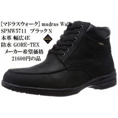 madras walk (マドラスウォーク) SPMW5711 完全防水 GORE-TEX ウォーキング カジュアルブーツ 幅広4E 防