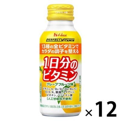 ハウスウェルネスフーズ PERFECT VITAMIN 1日分のビタミン グレープフルーツ味 12本