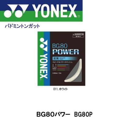 ヨネックス BG80パワー BG80P バドミントンガット