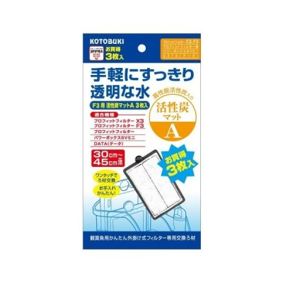 F3 活性炭マットA3枚入り/ 観賞魚 用品