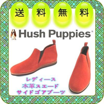 本革スエードレディースショートブーツ サイドゴアブーツ ハイカットシューズ Hush Puppies ハッシュパピー 送料無料 22.5cm オレンジ L-7321