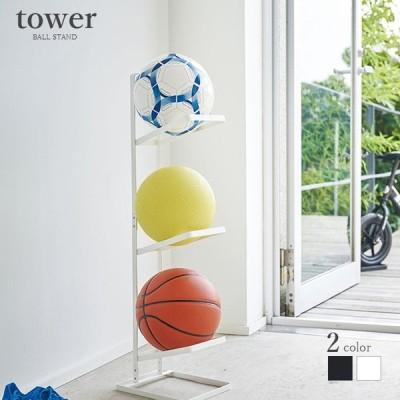 ボールスタンド3段 tower 玄関 エントランス ガレージ 倉庫 バスケットボール 山崎実業 yamazaki タワー