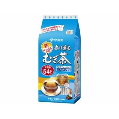 香り薫る むぎ茶 ティーバッグ 54バッグ 伊藤園