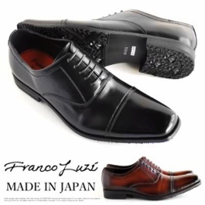 【サイズ交換1回無料】ビジネスシューズ 本革 日本製 レザー ストレートチップ 紳士靴 FRANCO LUZI フランコルッチ 3230