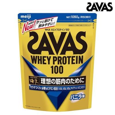 ザバス SAVAS ホエイプロテイン100 バニラ50食分(1050g) CZ7456