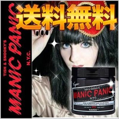 【送料無料】マニックパニック ≪レイヴァン (レーバン)≫ MC11007 118ml 黒系 ブラック系 /マニパニ/ハロウィン