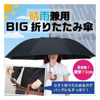 傘 雨傘 折りたたみ傘 レディース 晴雨兼用傘 ブラック
