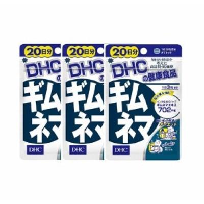 送料無料 DHC dhc ディーエイチシー【お試しサプリ】【3個セット】 DHC ギムネマ 20日分×3パック (180粒)ギムネマ ハーブ サプリメン