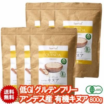 白キヌア 有機JASオーガニック 800g 6袋 アンデス産 ホワイトキヌア Organic White Quinoa