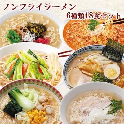 創健社 ノンフライ麺 即席ラーメン 6種類18食 詰め合わせセット