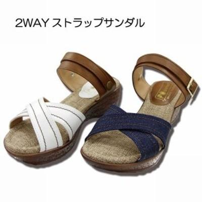 サンダル レディースシューズ レディースファッション 靴 2WAY ストラップサンダル ウェッジソール クロス 足を綺麗に ストラップ