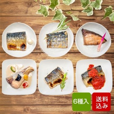 焼き魚セット 6種類6枚入 惣菜 海鮮 お中元 ギフト産地直送
