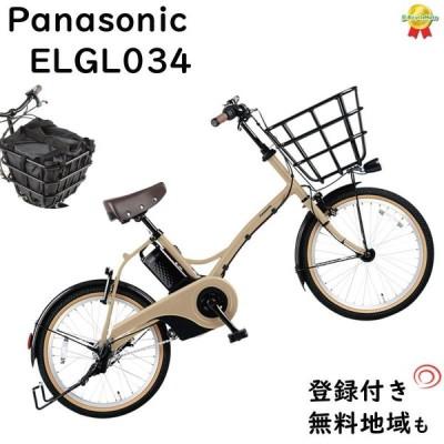 5%オフ 土日限り .パナソニック グリッター BE-ELGL034T マットマロンベージュ  2021年モデル 電動アシスト自転車 12A 20インチ 小径(大)ぱ
