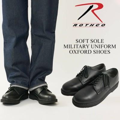 ロスコ ROTHCO ソフトソール ミリタリーユニフォーム オックスフォードシューズ 5085 革靴 サービスシューズ オフィサーシューズ