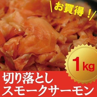 スモークサーモン切り落とし 1kg【送料無料】