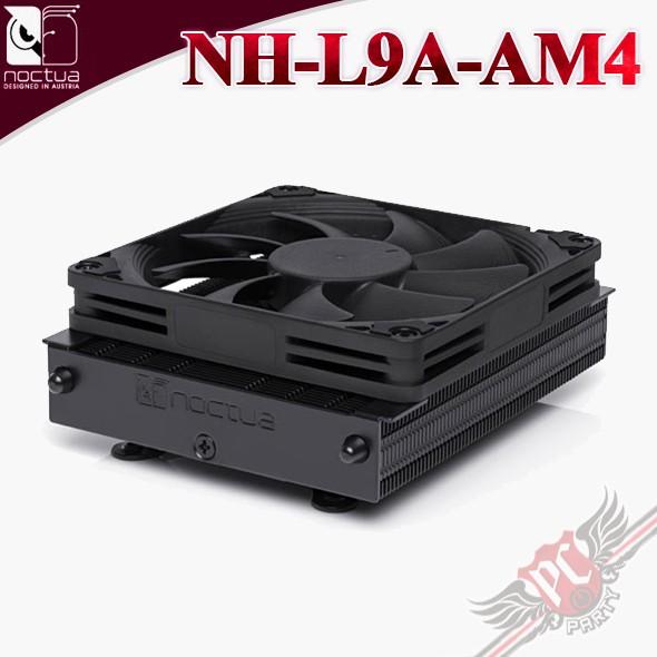 NOCTUA NH-L9a-AM4 Chromax.Black 家庭劇院 HTPC 超小型 靜音散熱器 PC PARTY