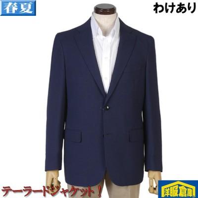 ジャケット わけあり ビジネス テーラード メンズ A4 AB4 AB5 AB6 ウォッシャブル 背抜き仕立て 紺無地 3000 bj8002