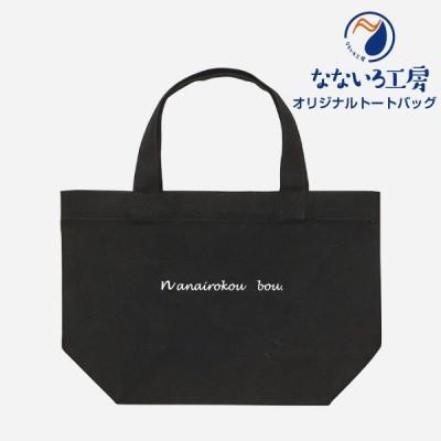 トートバッグ メンズ ミニサイズ 無地 キャンバス ギフト シンプル 綿 鞄 カバン 縦型 おしゃれ 丈夫 黒 白