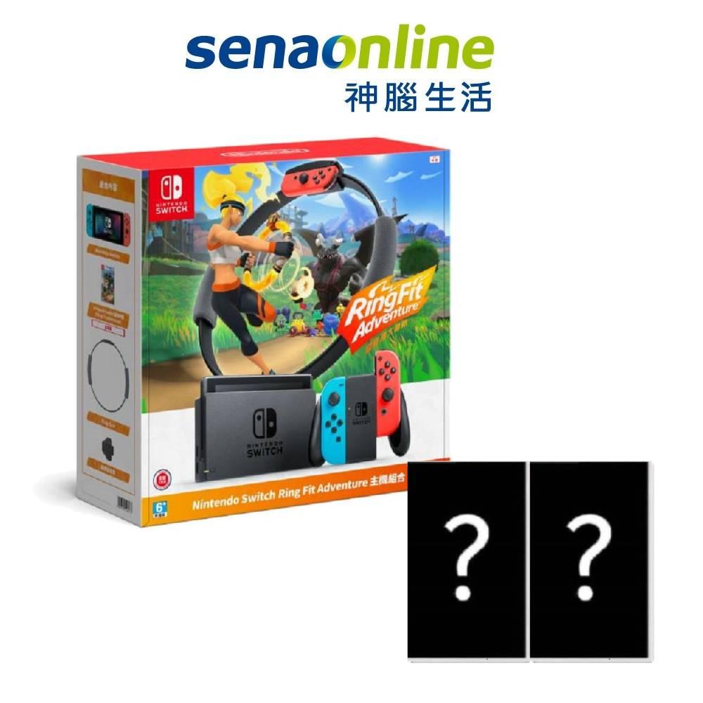 任天堂 Switch 主機健身環 限量同捆組+兩片遊戲片