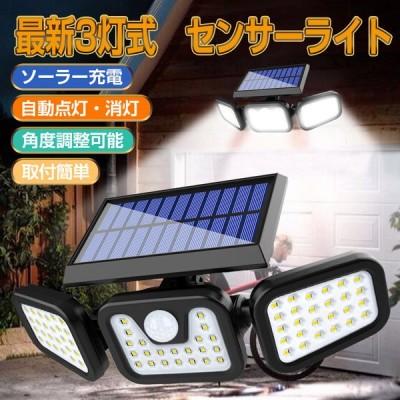 ソーラーライト LEDライト センサーライト 3灯式 屋外 ガーデンライト  高輝度 74LED 光センサー 人感センサーライト 角度調整可能 IP65 防犯ライト 防犯 防災