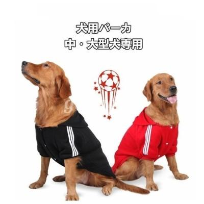 犬 服 ペット ウェア 犬 中型犬 大型犬 専用 パーカ 綿 スポーティスタイル かっこいい おしゃれ