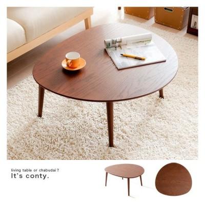 テーブル ローテーブル 木製 おしゃれ センターテーブル リビングテーブル ミッドセンチュリー コーヒーテーブル 北欧 円形 丸型 シンプル モダン
