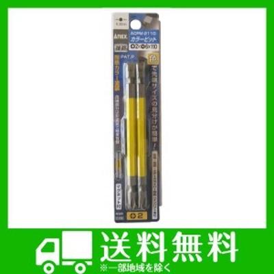 アネックス(ANEX) カラービット コンビ 2本組 +2x-6x110 マグネット付 黄 ACPM-2110