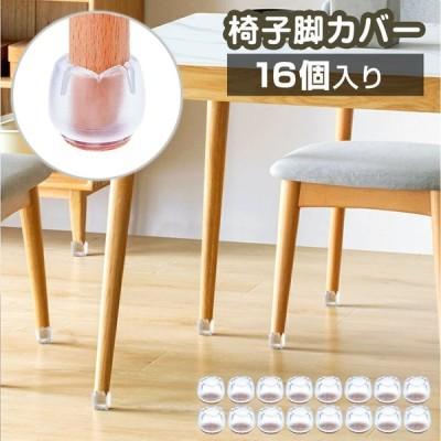 椅子脚カバー 16個入り シリコン製 クリア 脚キャップ フローリング 丸脚 角脚 テーブル フェルト 傷防止 イス いす