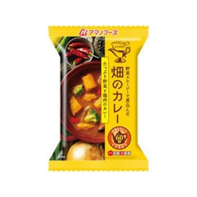 アマノフーズ/畑のカレー たっぷり野菜と鶏肉のカレー