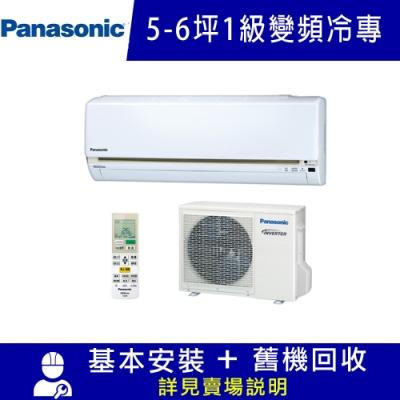 Panasonic國際牌 5-6坪 1級變頻冷專冷氣 CU-LJ36BCA2/CS-LJ36BA2 LJ系列限北北基宜花安裝