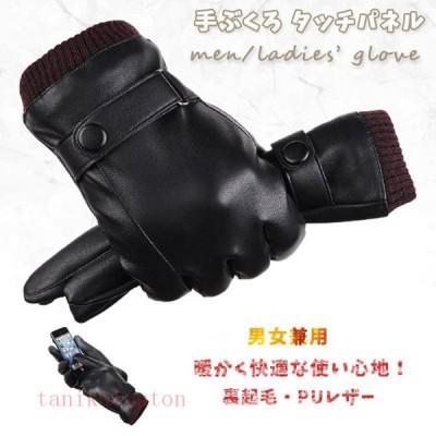 暖かい 手袋 手ぶくろ グローブ メンズ PU 防風 撥水 裏起毛 タッチスクリーン 対応 タッチパネル レジャー
