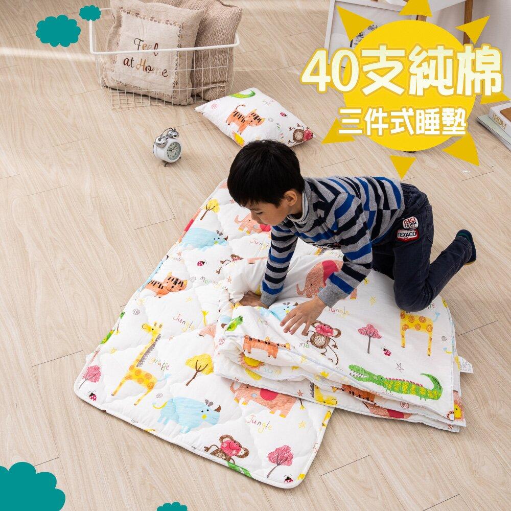 【Leafbaby】台灣製幼兒園專用可機洗精梳純棉兒童睡墊三件組-動物園班