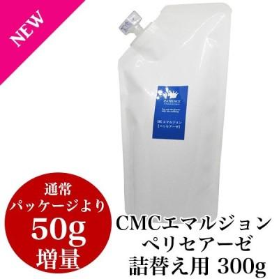 トリートメント CMCエマルジョン ヘアケア ペリセアーゼ 詰め替え用 300ml スタンディンクパウチ お得用 増量