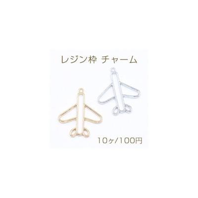 レジン枠 チャーム 飛行機 27×32mm【10ヶ】