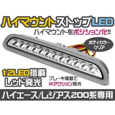 200系ハイエース LEDハイマウント ストップランプ【シルバー】5
