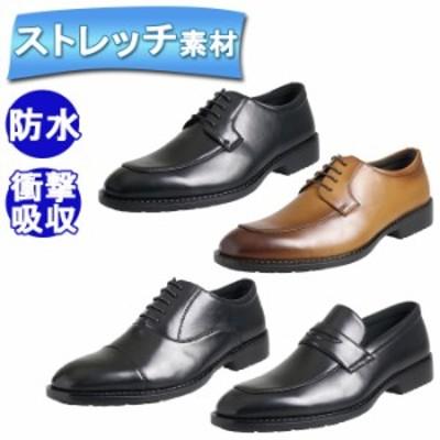 ビジネスシューズ 防水 メンズ 革靴 軽量 ウォーキング 幅広 3E 歩きやすい 履きやすい ストレートチップ ローファー スリッポン Uチップ