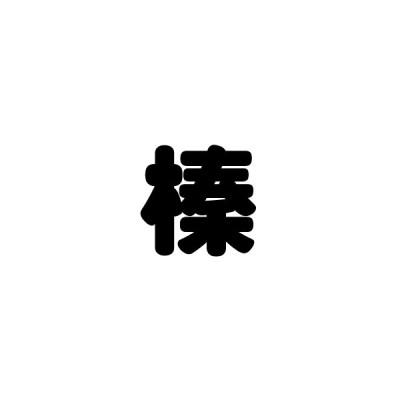 切り文字【榛】サイズ:SS(40×40mm)素材:カッティングシート
