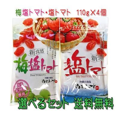 塩トマト110g・梅塩トマト110g 選べる4個セット メール便送料無料(ドライトマト)