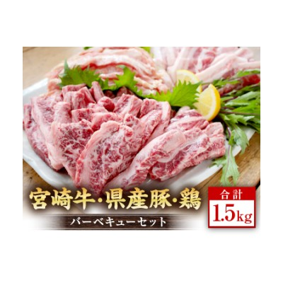 宮崎牛・県産豚・鶏バーベキューセット(焼肉)合計1.5kg《都農町加工品》