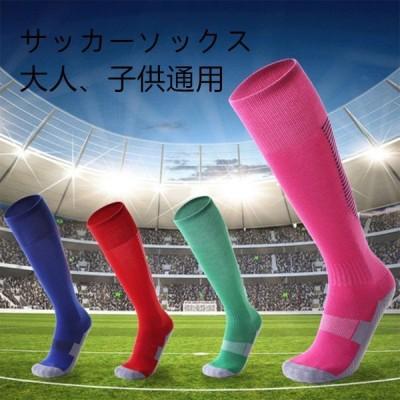 サッカーソックス メンズ大人 子供 ストッキング フットサル スポーツ 靴下 吸湿性 耐摩耗性 底厚地 無地ライン サッカー靴下 ロングソックス