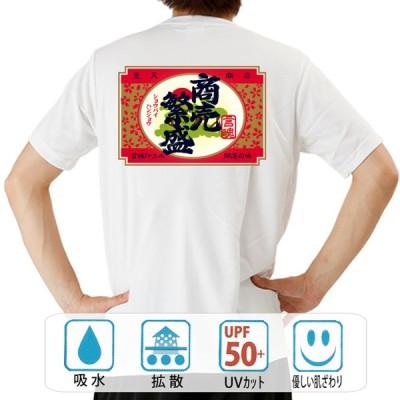商売繁盛 ドライTシャツ 半袖 豊天商店【ゆうパケット発送可能 5〜10営業日以内に発送予定】