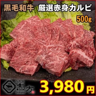 黒毛和牛 厳選赤身カルビ 500グラム 2020新商品 焼肉