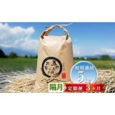【初回 新米10月スタート】特別栽培「五郎兵衛さんのお米」5kg 定期便3ヶ月(隔月)