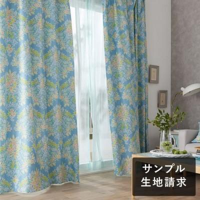 2級遮光カーテン スミノエ デザインライフ MIX BOUQUET ミックス ブーケ ブルー 生地サンプル 1種類につき1枚まで、計5枚まで