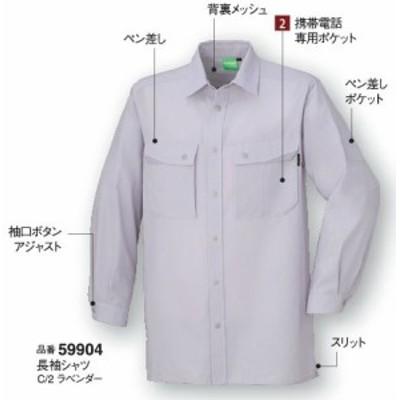 59904 長袖シャツ 大川被服(DAIRIKI)作業服・作業着 社名刺繍無料 S~5L ポリエステル75%・綿25%