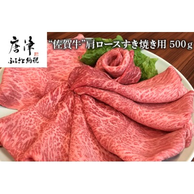 佐賀牛肩ロースすき焼き用500g 【ふるなび】