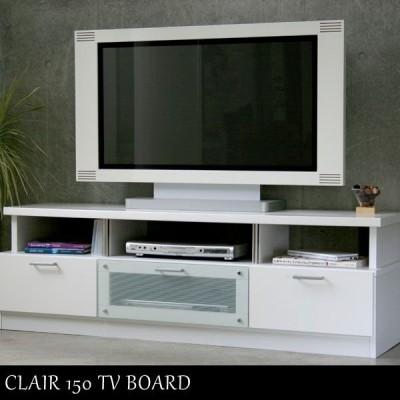 テレビボード クレール (CLAIR 150TVボード) テレビ台 TV台 ローボード